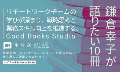 リモートワークチームの学びが深まり、戦略思考と業務スキル向上を推進する、Good Books Studio – 鎌倉幸子が語りたい10冊