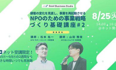 顧客の変化を見直し、事業を再起動させる「NPOのための事業戦略づくり基礎」講座 #2