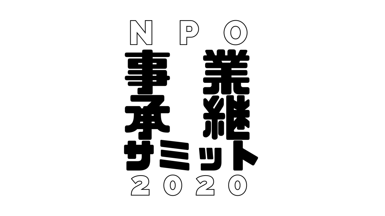 NPO事業承継サミット2020——何を受け継ぎ、何を変えるのか。 世代交代から考えるNPOのモデルチェンジとソーシャルセクターの未来