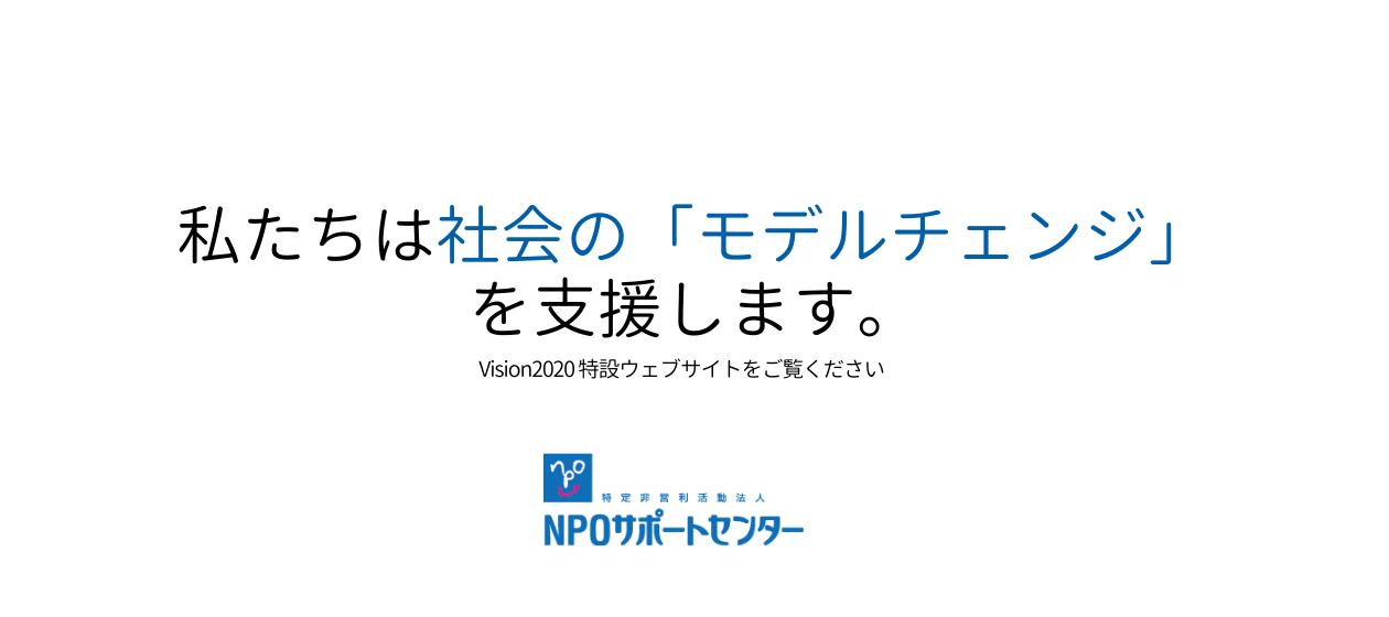 Vision2020 特設ウェブサイト - NPOサポートセンター
