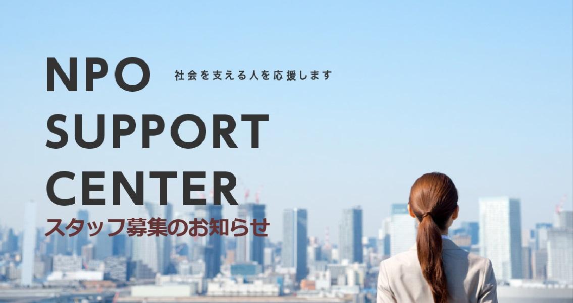 【採用情報】NPOサポートセンター職員募集(NPOの事務支援部門スタッフ)のお知らせ