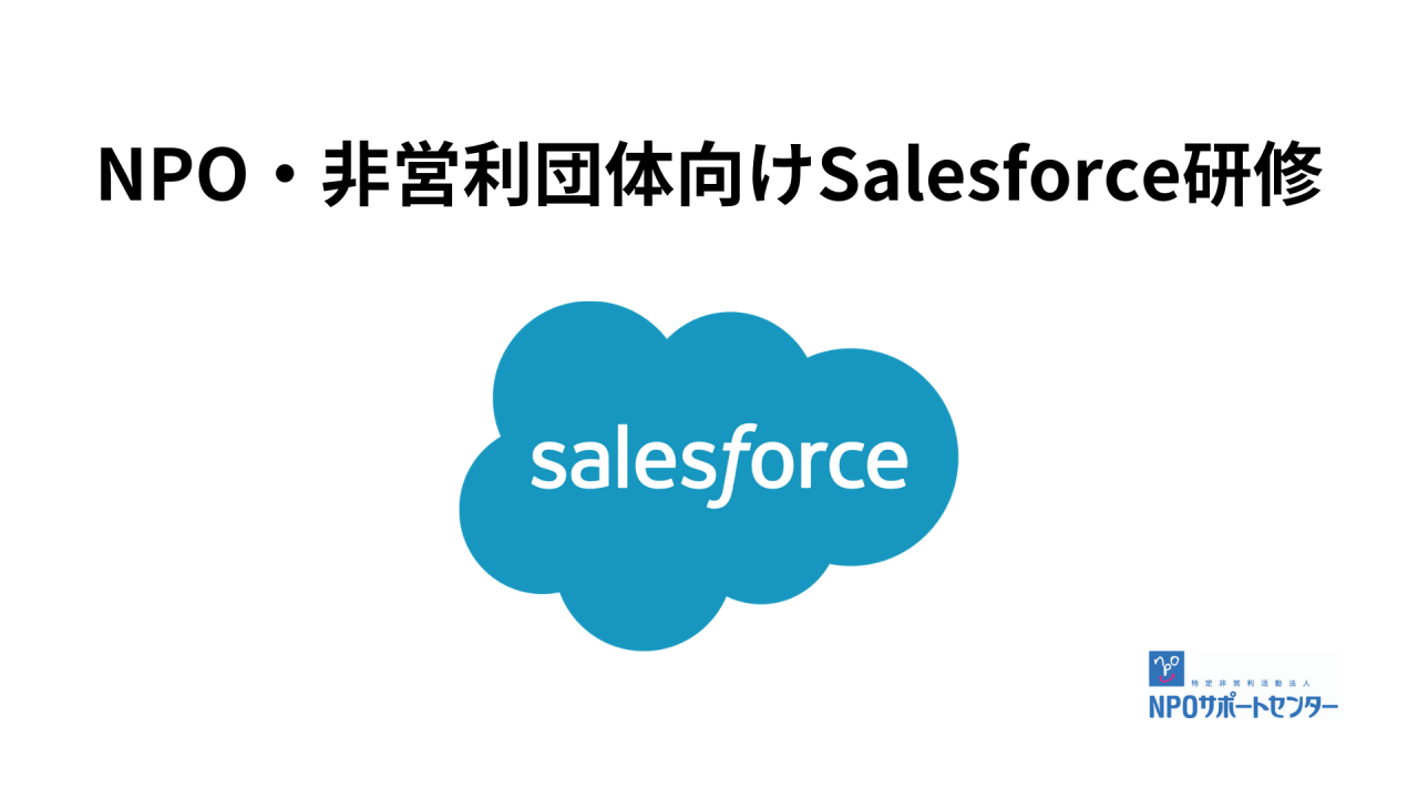 NPO・非営利団体向けSalesforce研修