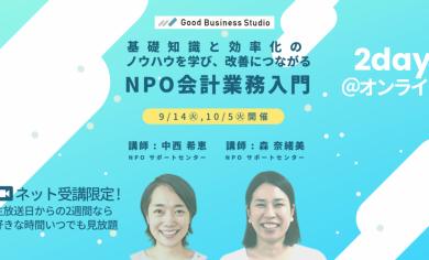 基礎知識と効率化のノウハウを学び、改善につながる「NPO会計業務入門」【オンライン受講限定セミナー】
