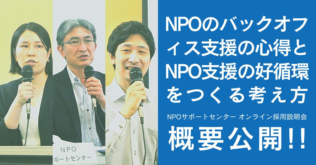 【ノウハウ】NPOのバックオフィス支援の心得と、NPO支援の好循環をつくる考え方