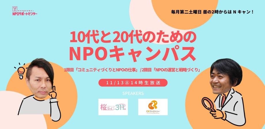 【公開講座】呉哲煥×岡本翔馬「10代と20代のためのNPOキャンパス」第3回授業