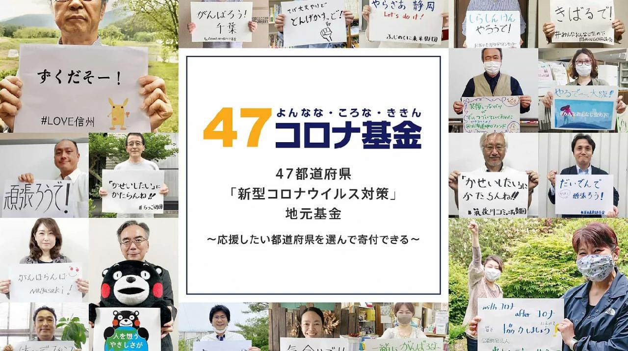 【助成金情報】2021年10月25日(月)申請〆切:東京の日常を守る「47コロナ基金」助成先募集