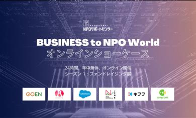 BUSINESS to NPO World オンラインショーケース – シーズン1《NPO支援のファンドレイジング展》