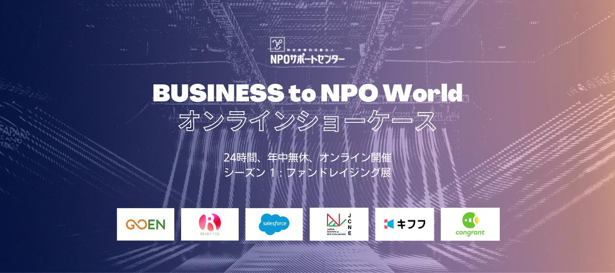 BUSINESS to NPO World オンラインショーケース