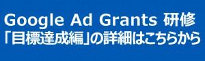 g4npo_training_ad_advance