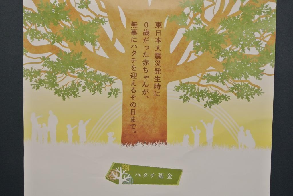 hatachikikin_b-sapo (2)